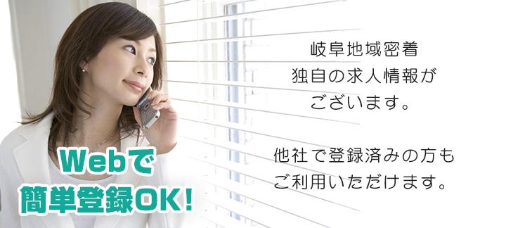 Webで簡単登録OK!岐阜地域密着、独自の求人情報がございます。他社で登録済みの方もご利用いただけます。