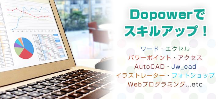 Dopowerでスキルアップ!ワード・エクセル・パワーポイント・アクセス・AutoCAD・JW_cad・イラストレーター・フォトショップ・Webプログラミングなど