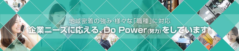 地域密着の強み・様々な「職種に対応」企業ニーズに応える、DoPower(努力)をしています。